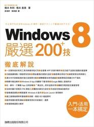 Windows 8 嚴選 200+ 技-cover