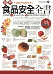 圖解食品安全全書(最新修訂版)-cover