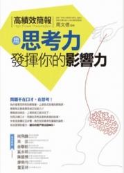 高績效簡報-用思考力發揮你的影響力-cover
