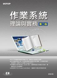 作業系統理論與實務, 2/e-cover