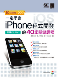 10 天就懂!一定學會 iPhone 程式開發的 40 堂關鍵課程-cover