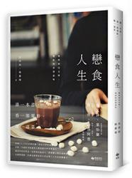 戀食人生-那些來自文學、電影的真情滋味-cover