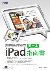 給樂齡初學者的第一本 iPad 指南書-cover