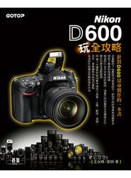 Nikon D600 玩全攻略-cover