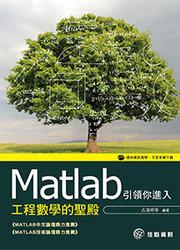 Matlab 引領你進入工程數學的聖殿-cover