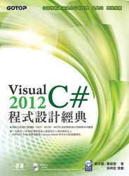 Visual C# 2012 程式設計經典 (附 VS 2012 Express 中文版,範例檔)-cover