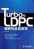 Turbo 與 LDPC 編解碼及其應用-cover