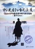 構建虛擬專用通道:OpenVPN 服務器詳解與架設指南 (基於Linux)-cover