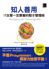 知人善用-IT 主管一定要會的馭才管理術 (Managing the Unmanageable: Rules, Tools, and Insights for Managing Software People and Teams)-cover