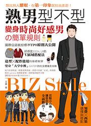 熟男型不型-BIZ STYLE─變身時尚好感男的簡單規則-cover