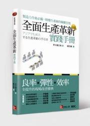 全面生產革新實踐手冊:良率、彈性、效率全提升的現場改善寶典-cover