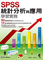 SPSS 統計分析與應用學習實務, 2/e-cover