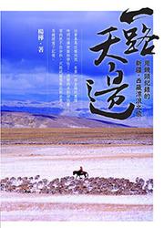 一路天邊─用鏡頭紀錄的新疆、西藏漂浪之旅