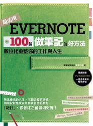 Evernote 100 個做筆記的好方法:數位化重整你的工作與人生-cover