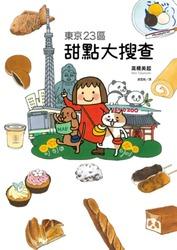 東京 23 區甜點大搜查-cover