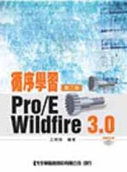 循序學習 Pro/E Wildfire 3.0, 2/e-cover