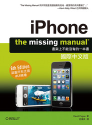 iPhone: The Missing Manual 國際中文版 (iPhone: The Missing Manual, 6/e)-cover