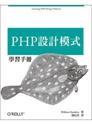 PHP 設計模式學習手冊 (Learning PHP Design Patterns)-cover