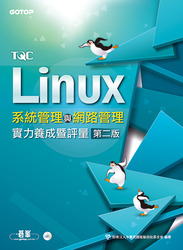 TQC Linux 系統管理與網路管理實力養成暨評量, 2/e-cover