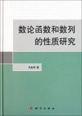 數論函數和數列的性質研究-cover
