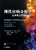 現代密碼分析學-破譯高級密碼的技術 (Modern Cryptanalysis: Techniques for Advanced Code Breaking)-cover