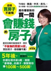 房市專家教你買一間會賺錢的房子-cover