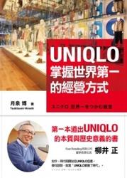 UNIQLO 掌握世界第一的經營方式-cover