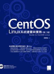 CentOS Linux 系統建置與實務, 2/e-cover