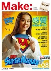 Make 國際中文版 vol.08-cover