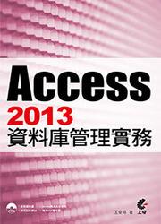Access 2013 資料庫管理實務-cover