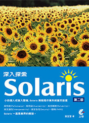 深入探索 Solaris, 2/e-cover