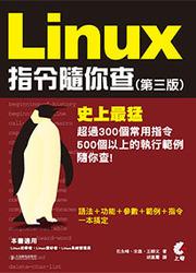 Linux 指令隨你查, 3/e-cover