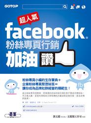 超人氣 Facebook 粉絲專頁行銷加油讚-粉絲專頁小編的生存寶典 + 企業粉絲專頁聚眾秘笈-cover