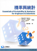 機率與統計 (Walpole: Essentials of Probability & Statistics for Engineers & Scientists)-cover
