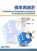 機率與統計 (Walpole: Essentials of Probability & Statistics for Engineers & Scientists)