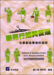 服務行銷與管理-cover