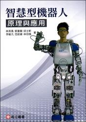 智慧型機器人-原理與應用-cover