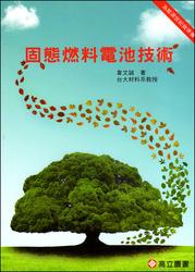 固態燃料電池技術-cover