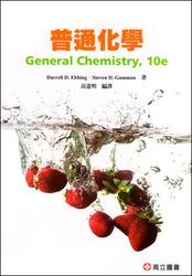 普通化學 (Ebbing & Gammon: General Chemistry, 10/e)-cover