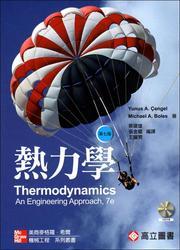 熱力學 (Cengel & Boles: Thermodynamics: An Engineering Approach, 7/e)(附光碟)-cover