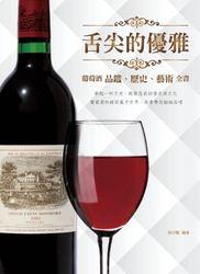 舌尖的優雅:葡萄酒品鑑、歷史、藝術全書-cover