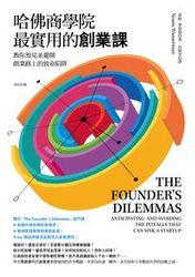 哈佛商學院最實用的創業課:教你預見並避開創業路上的致命陷阱 (The Founder's Dilemmas)-cover