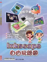 Inkscape 自由玩繪圖-cover