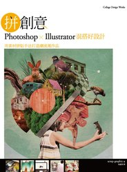 拼創意!Photoshop & Illustrator 混搭好設計-cover