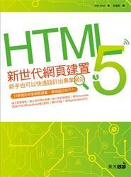 HTML5 新世代網頁建置-新手也可以快速設計出專業網站-cover