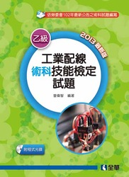乙級工業配線術科技能檢定試題 (2013最新版)-cover