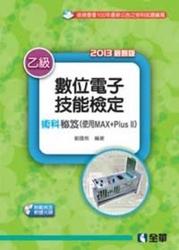 乙級數位電子技能檢定術科秘笈(使用 MAX+Plus II)(2013最新版)-cover
