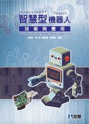 智慧型機器人技術與應用-cover