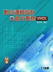 數位邏輯設計與晶片實務(VHDL)-cover