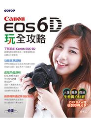 Canon EOS 6D 玩全攻略